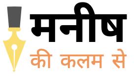 Maneesh Kumar Srivastava